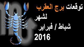 توقعات برج العقرب لشهر شباط / فبراير 2016