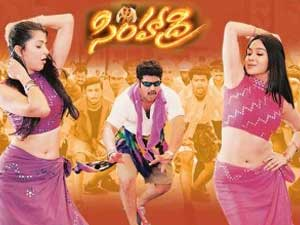Simhadri - Jr NTR Telugu Audio Mp3 Songs Download 2003 | Telugu