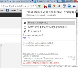 Webpage screenshot - приложение Chrome для снятия скриншотов