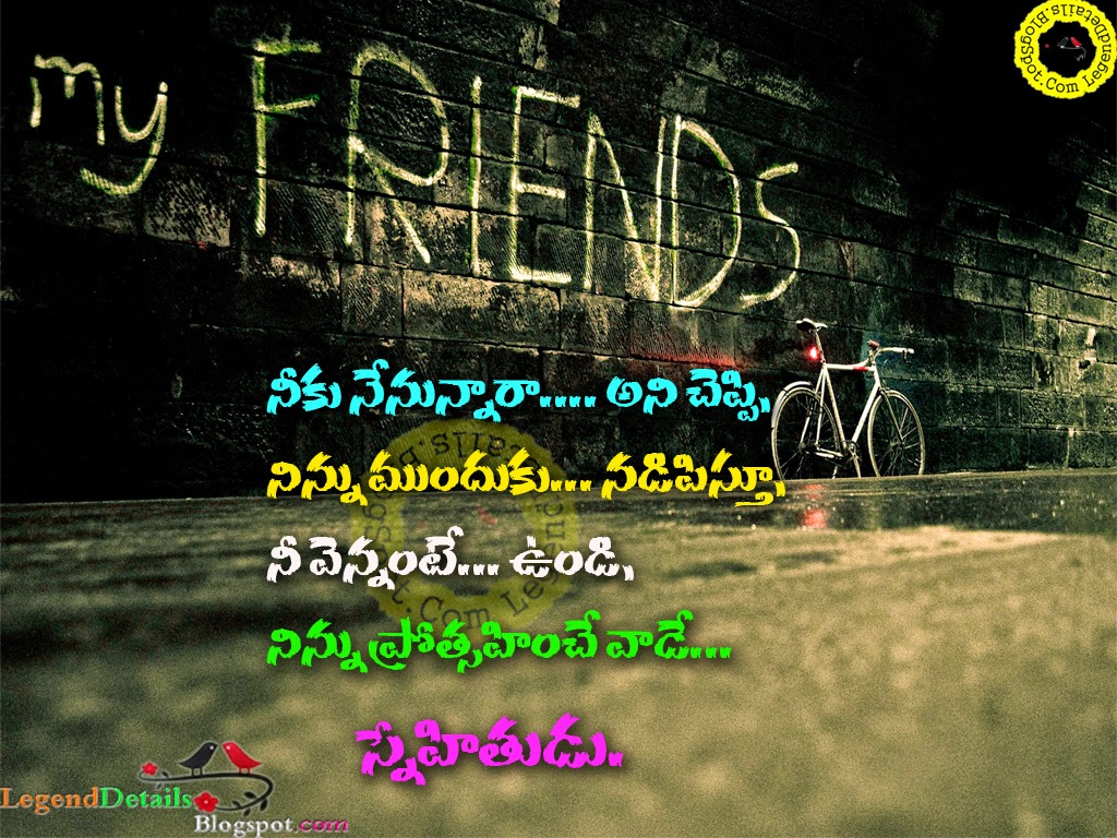 Quotes About Real Friendship True Friendship Quotes In Telugu With Images  Legendary Quotes