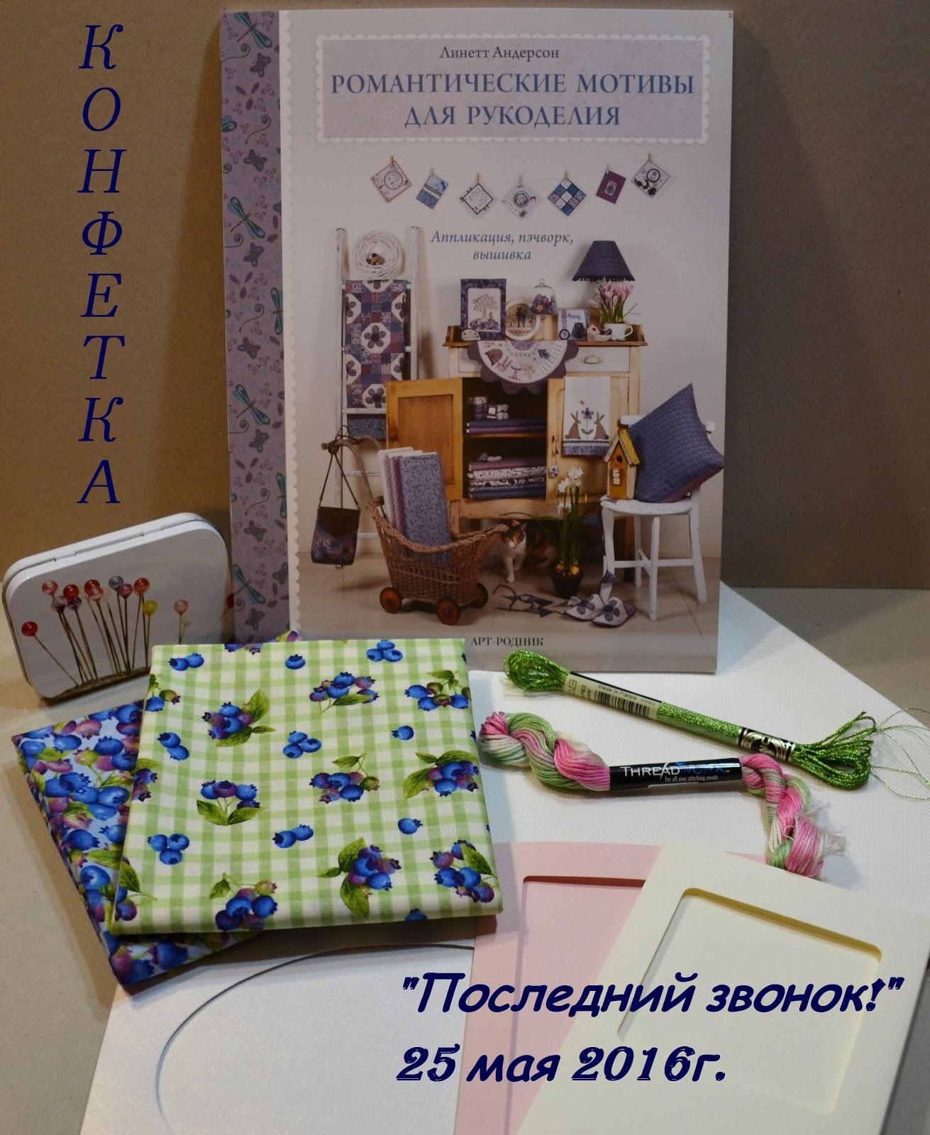 КОНФЕТКА-25 мая