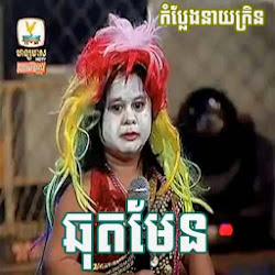 [ Comedy ] ឆុតមែន Chhot Men - Comedy, Khmer Comedy