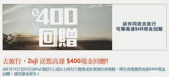 Zuji 限時3日HK$100【現金回贈】機票/套票現金回贈2人以上同行,回贈$400,優惠至4月26日。