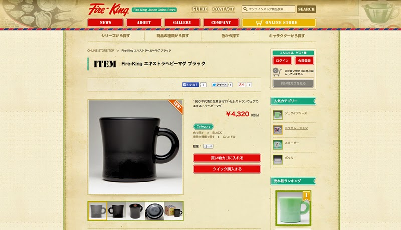 http://fireking-japan.net/item/FKCHBK.html