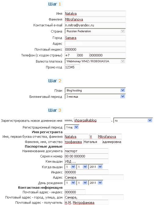 Заполнение полей при покупке домена