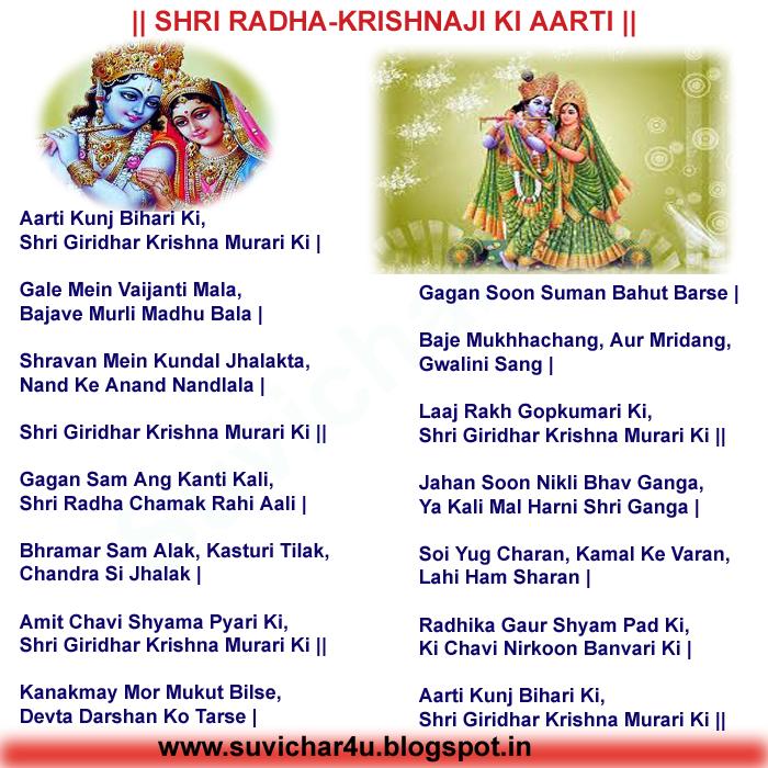 Krishna Radha Love Quotes In English : ... Anmol Vachan Quotes in English & Hindi: Radha-krishna ji ki aarti