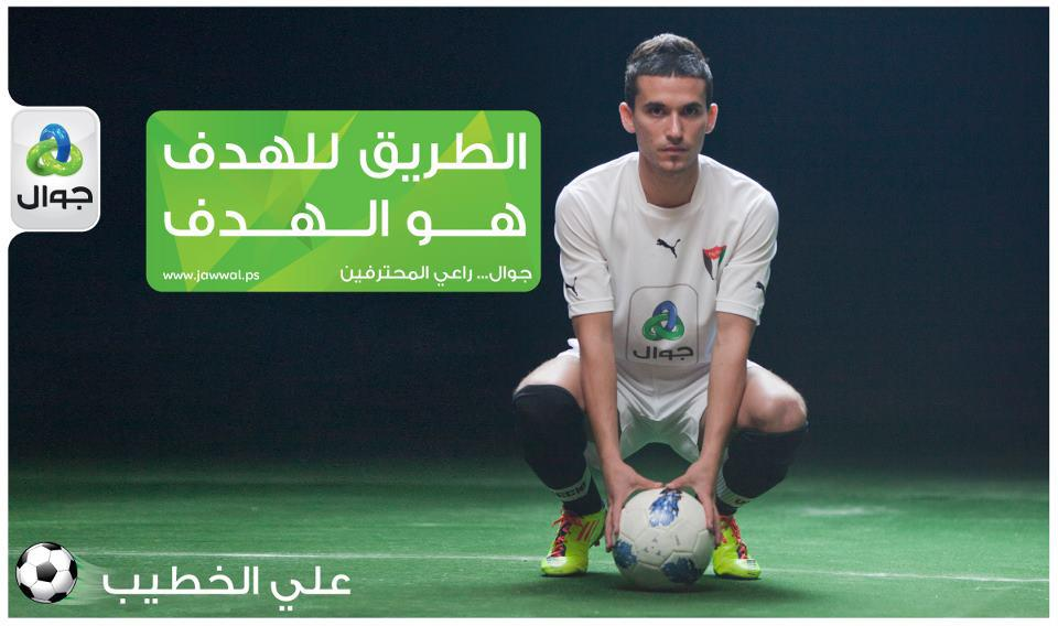 Football Palestine: December 2011
