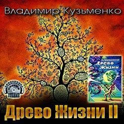 Древо Жизни (книга 2). Владимир Кузьменко — Слушать аудиокнигу онлайн