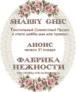 Текстильный СП - Фабрика нежности! от Shabby Chic!