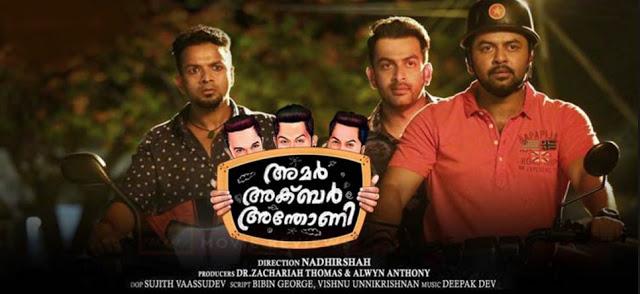 Amar Akbar Antony Malyalam Movie Trailer