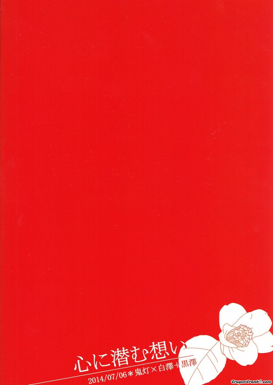 Hình ảnh  in Hoozuki No Reitetsu Doujinshi - Kokoro Ni Hisomu Omoi