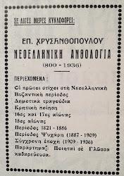 ΑΝΘΟΛΟΓΙΑ ΧΡΥΣΑΝΘΟΠΟΥΛΟΥ