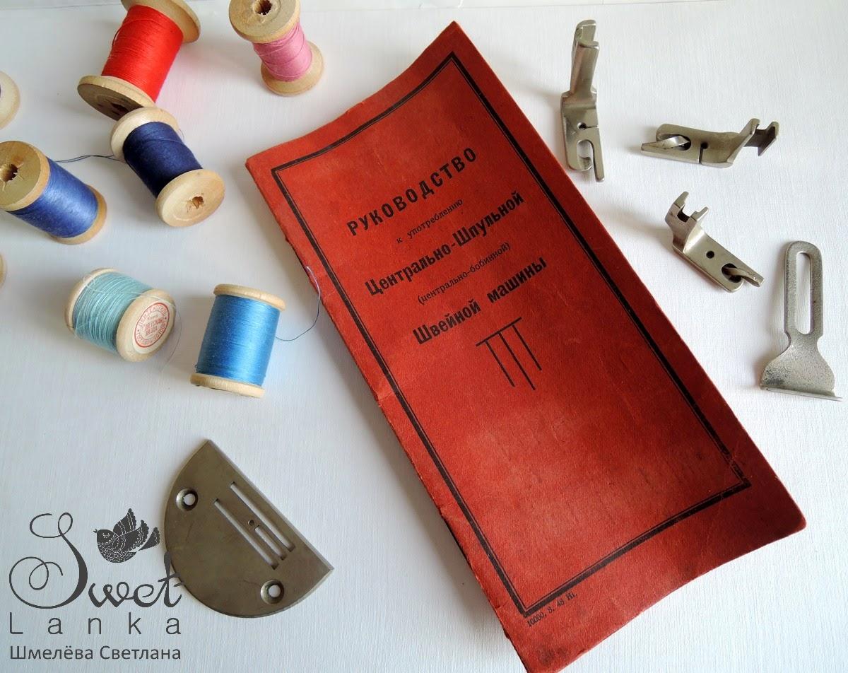 инструкция к швейной машине