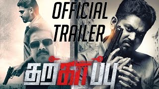 Tharkappu _ New Tamil Movie _ Official Trailer