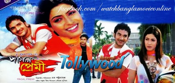 naw kolkata movies click hear..................... Pagal+Premi+%25282%2529