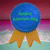 Ένα βραβείο από την φίλη μου Ραφαηλία