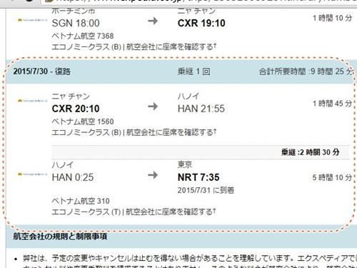 フライト 旅程表