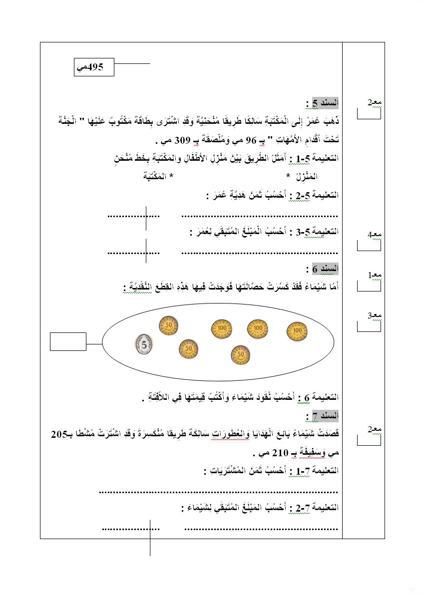 امتحانات الثلاثي الثاني السنة الثانية Ashampoo_Snap_2014.01.25_18h31m39s_006_Document%2BMicrosoft%2BWord