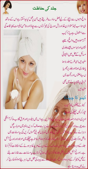 Anti Wrinkle Skin Care Tips in Urdu
