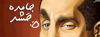 غلاف فيس بوك كوميدى باسم يوسف - جامد حشد
