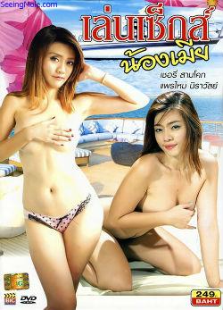 Len sex nong mia (2013)