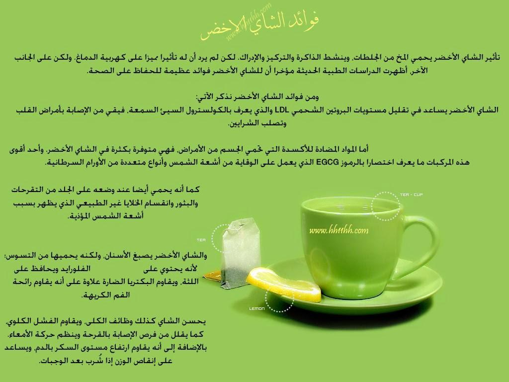 شاي اخضر و اهيمية الشاي الاخضر للانسان