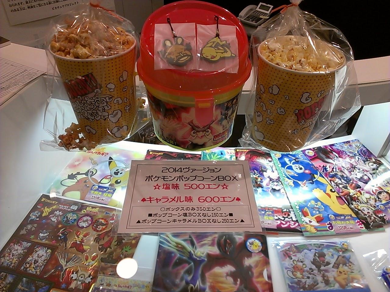 盛岡中劇オフィシャルブログ: ポケモン初日&妖怪ウォッチ前売りについて
