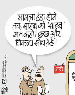 narendra modi cartoon, bjp cartoon, cartoons on politics, indian political cartoon, political humor