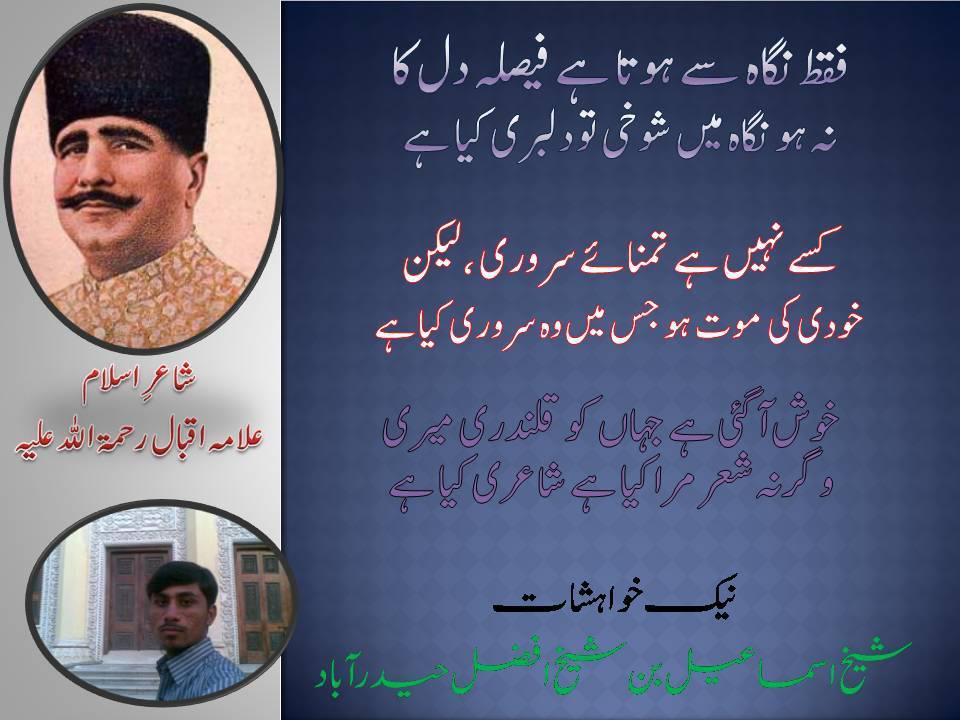Iqbal Best Sher Allama Iqbal ke Chand Sher