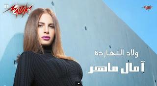 """كلمات اغنية """"احنا ولاد النهارده"""" امال ماهر 2014 Welad El Naharda"""