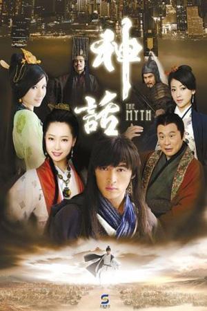 Thần Thoại - The Myth - 2010