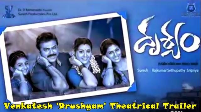 Venkatesh 'Drushyam' Theatrical Trailer | Venkatesh 'Drushyam' Trailer | Drushyam First Look Trailer | Venkatesh 'Drushyam' Latest Trailer