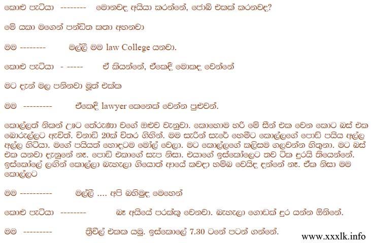 search results for facebook sinhala kollo gahana katha
