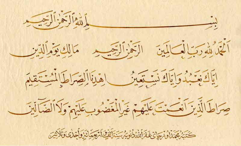 Surah Al Fatiha in Arabic
