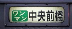 上毛電気鉄道 車内補充券