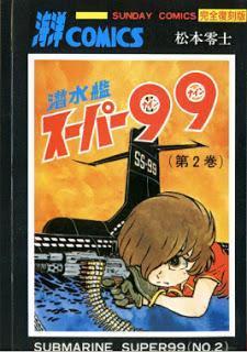 [松本零士] 潜水艦スーパー99 第01-02巻
