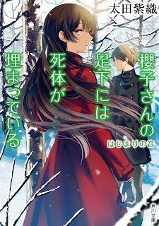 [太田紫織] 櫻子さんの足下には死体が埋まっている 第01-08巻