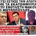 Αποκαλύψεις!!! Έτσι έστησε την απάτη ο Μητρόπουλος!!!