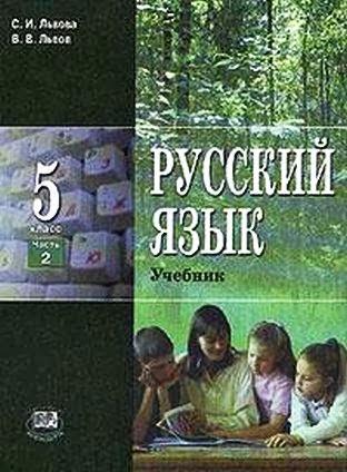 ГДЗ по русскому языку 5 класс. Львова. Львов. 2009 - 2011.