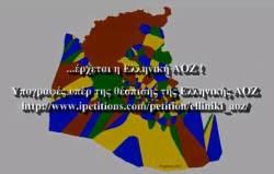 Νίκος Λυγερός - Ο μήνας της θέσπισης της ΑΟΖ, Δεκέμβρης 2012