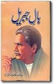 Bal-e-Jibreel Allama Muhammad Iqbal با ل جبر یل (اردو)
