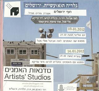 נעילת התערוכה חוף ירושלים