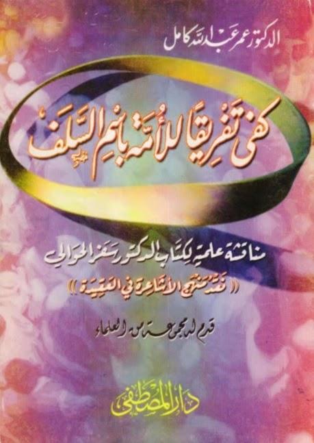 Kafa Tafriqan Lil Ummah Bi Ism as-Salaf