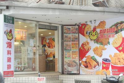 爆料雞排 天母忠義店 北部示範店面 28316965