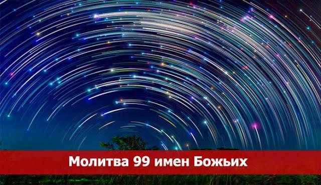 Молитва 99 имен Божьих Фото Эзотерика Вселенная