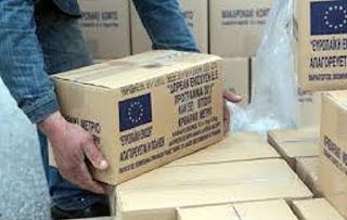 ΠΕΡΙΦΕΡΕΙΑ ΔΥΤΙΚΗΣ ΜΑΚΕΔΟΝΙΑΣ:Κριτήρια ωφελούμενων του Προγράμματος Επισιτιστικής Βοήθειας