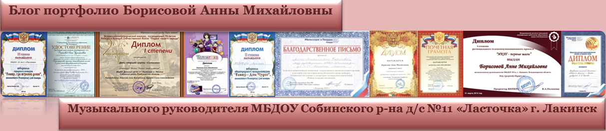 Эектронное портфолио музыкального руководителя Борисовой Анны Михайловны