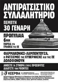 ΟΧΙ ΣΕ ΦΑΡΜΑΚΟΝΗΣΙΑ & ΛΑΜΠΕΝΤΟΥΖΕΣ