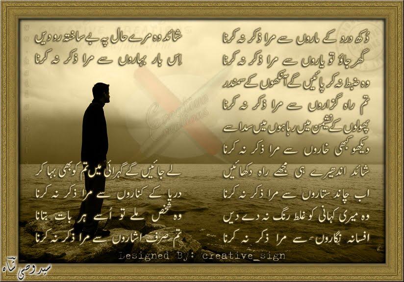 Urdu Love Shayari Wasi Shah Urdu Ghazal Wasi Shah Poetry
