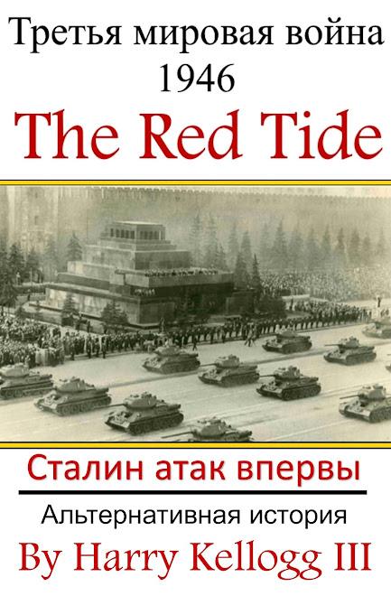 Третья мировая война 1946 - Красная волна - Сталин атак впервые - Альтернативная история